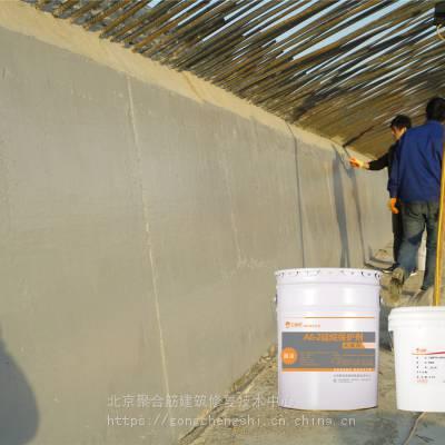 混凝土保护剂厂家混凝土防腐涂料