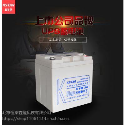 科士达(KSTAR) 12V24AH 铅酸蓄电池 UPS不间断电源 电瓶
