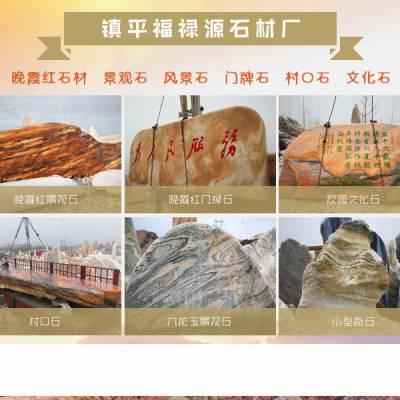 贵阳校园文化石-福禄源石材品质保证-校园文化石价格