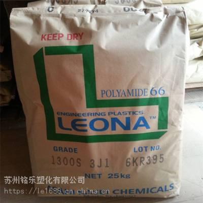 聚酰胺66 PA66日本旭化成Leona 1500 高强度