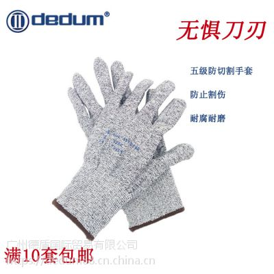 台湾德盾DEDUM 工业级品质工厂专用5级防切割手套 防刀割伤劳保防护