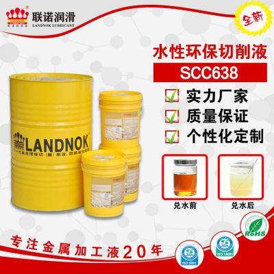 优质供应 联诺切削液 切削油 防锈油 乳化液 成型油 清洗剂 脱模剂