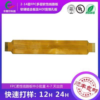 深圳0.5mmFPC软排线_电池排线FPC软板厂家