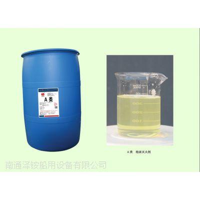 供 AFFF6%消防水成膜泡沫液 AFFF3%水成膜泡沫液,消防泡沫液