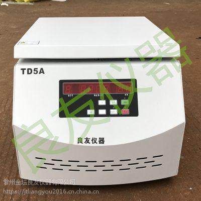 金坛姚记棋牌正版 TD5A工业低速离心机批发