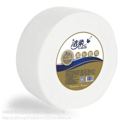 供应洁柔450米小盘纸北京洁柔厂家