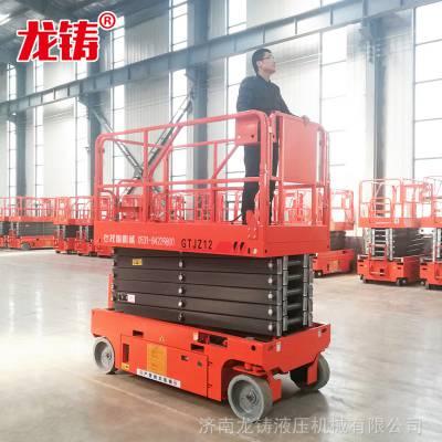 全自行升降机 剪叉式升降梯 电动高空作业台 自行走液压升降平台