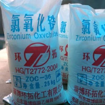 湖南氧氯化锆 环拓化工专业生产氯氧化锆八水