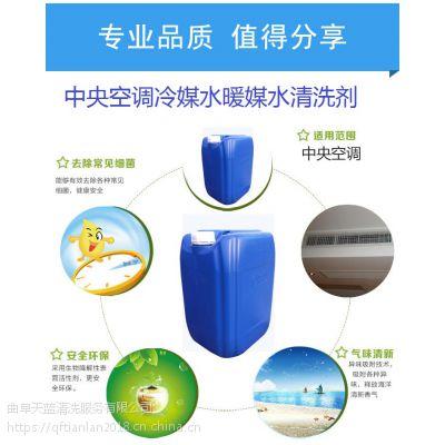 中央空调清洗剂及其系列产品