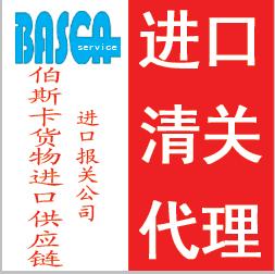 报关代理公司-广安报关代理-上海伯斯卡货物运输 (查看)