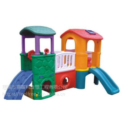 菲富利 儿童滑梯 FFL-ETHT-A,塑料儿童滑梯 滚塑加工