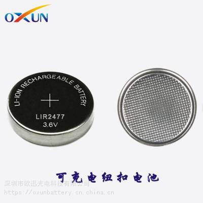 可充电纽扣电池LIR2477电池 焊脚电池LIR2477