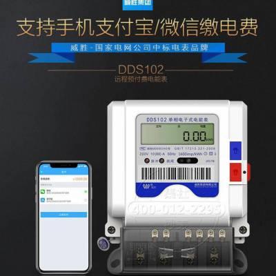 长沙威胜DDS102单相智能电表 DDS102单相电子式有功电能表