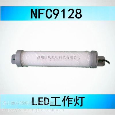 海洋王NFC9128_LED工作灯/NFC9128价格/厂家
