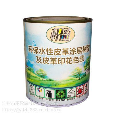 积盈厂家供应水性皮革色浆 皮革涂层树脂色浆 耐磨耐刮粘度高 多色可选