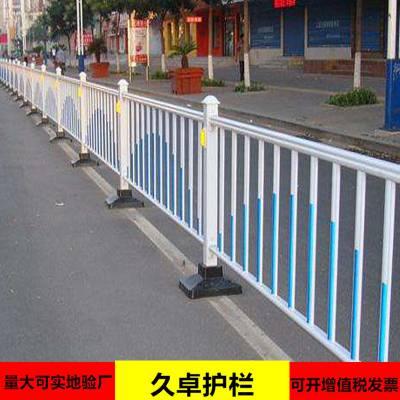 久卓市政交通防护栏 城市道路隔离护栏 道路市政护栏厂家价格