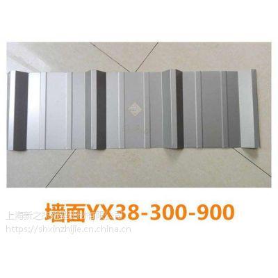 彩钢压型板YX38-300-900型 墙面板_上海新之杰压型钢板厂