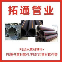 山东电力电缆护套管国家标准-山东电力电缆护套管-拓通管业