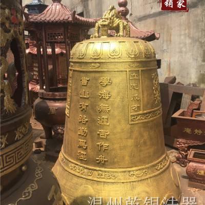 寺庙铸铁大钟景区铜钟50口径小铁钟警钟喇叭钟祈福钟佛堂钟晨钟