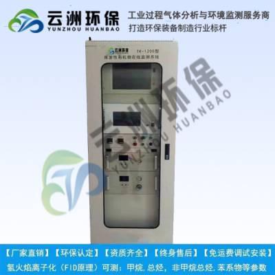 山东在线voc浓度检测仪资质齐全包安装云洲环保在线voc浓度检测设备环保联网