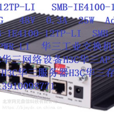 H3C IE4100-12TP-PWR-LI SMB-IE4100-12TP-PWR-LI交换机