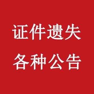 河南日报刊登环评公告多钱 先刊登后付费