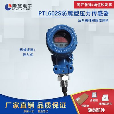 PTL602S防腐型压力传感器