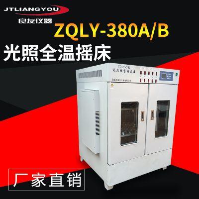 ZQLY-380A/B光照全温摇床 实验室