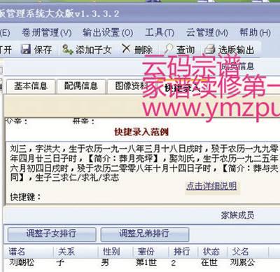家谱软件公司-家国文化(在线咨询)-湘西家谱软件
