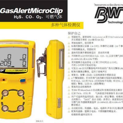 MC2-4多功能气体检测仪 四合一气体检测仪 复合式气体检测仪