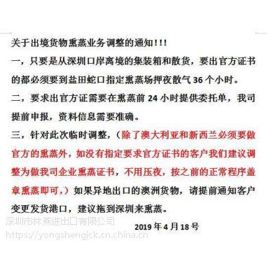 代理上海,宁波,天津,青岛,大连,深圳,广州等地木制品熏蒸消毒证书