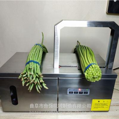 微型不锈钢蔬菜打捆机 LQ-2218自动绑菜机 扎菜机批发鲁强机械