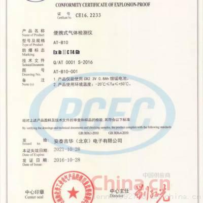 便携式气体检测仪防爆合格证