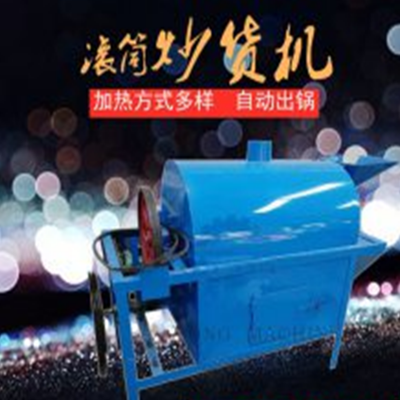 全自动滚筒炒锅 新型电加热花生炒货机 小型炒货机 简单易操作