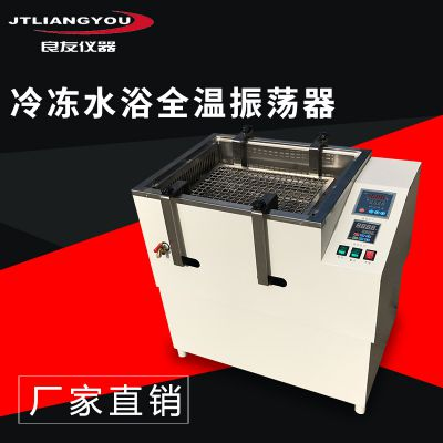 金坛良友HZQ-LY冷冻水浴全温振荡器 低温恒温