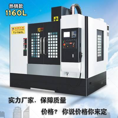 南通1160L台捷实力厂家诚招加工中心经销商 价格美丽质量保障CNC
