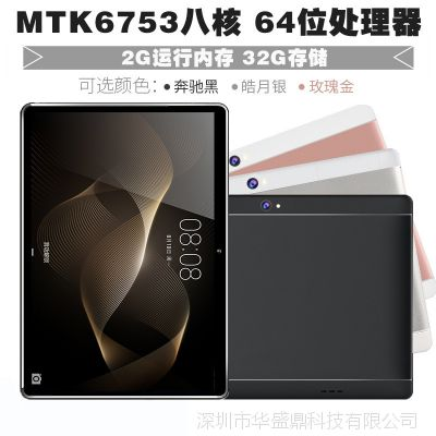 热款10.1寸平板电脑八核安卓7.0  高清4G电信三网通厂家批发直销