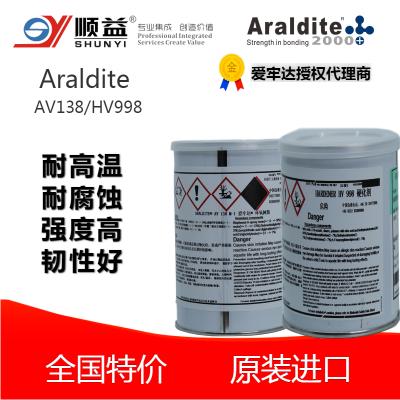 供应爱牢达Araldite AV138M-1/HV998 超声波震头胶 全国特价 正品保证