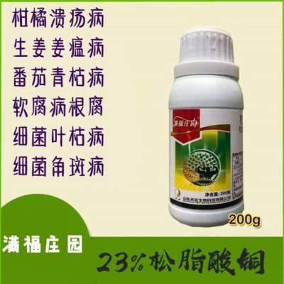 厂家直销杨梅枝枯病枯萎病根腐病农药松脂酸