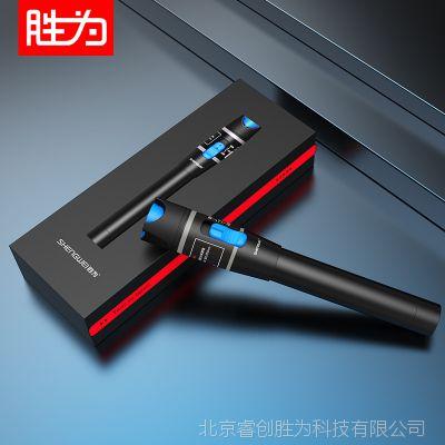胜为厂家批发 10mW镭射10公里LC接口通光笔/打光笔光纤测试红光笔 FB-310A