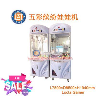 广东中山泰乐游乐儿童礼品机五彩缤纷娃娃机抓娃娃游乐超市商圈热销(LT-RD52)
