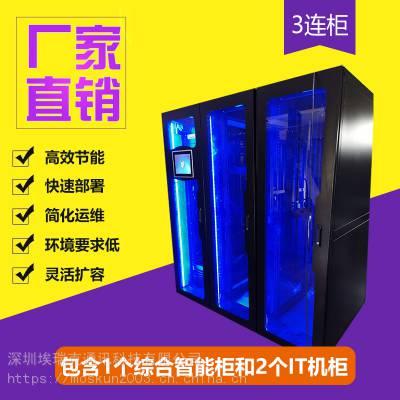 智能一体化服务面机柜/一体化机柜/集成UPS,配电、智能监控,空调