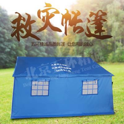 民政标准帐篷抗震救灾帐篷防汛救灾帐篷人道救援帐篷