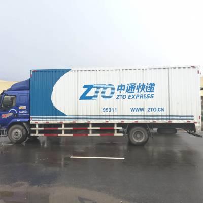 广州车体广告喷漆 白云区冷藏车设计