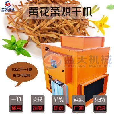 空气能热泵黄花菜烘干机 小型新鲜黄花菜烘干房 金针菜脱水干燥机设备