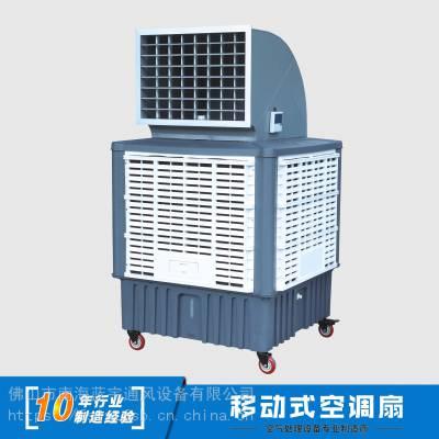 商场厂房通用降温设备蓝宇移动水冷空调