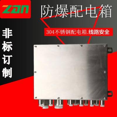304防爆不锈钢配电箱 不锈钢配电柜 控制柜 接线箱