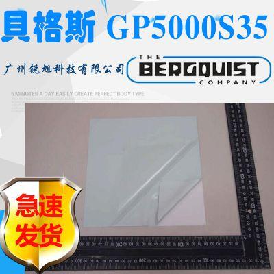贝格斯Bergquist Gap Pad 5000S35高导热绝缘片柔软材料GP5000S35