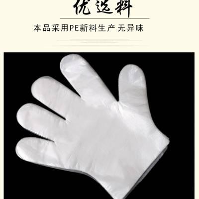 透明塑料的一次性手套生产厂家
