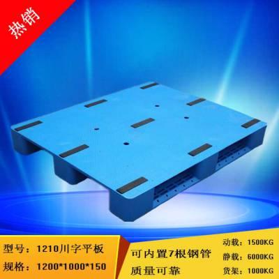 四川宜宾塑料托盘1210川字平面托盘单面平板托盘厂家直销
